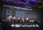 FinTech普惠中国,技术创新智慧杭州